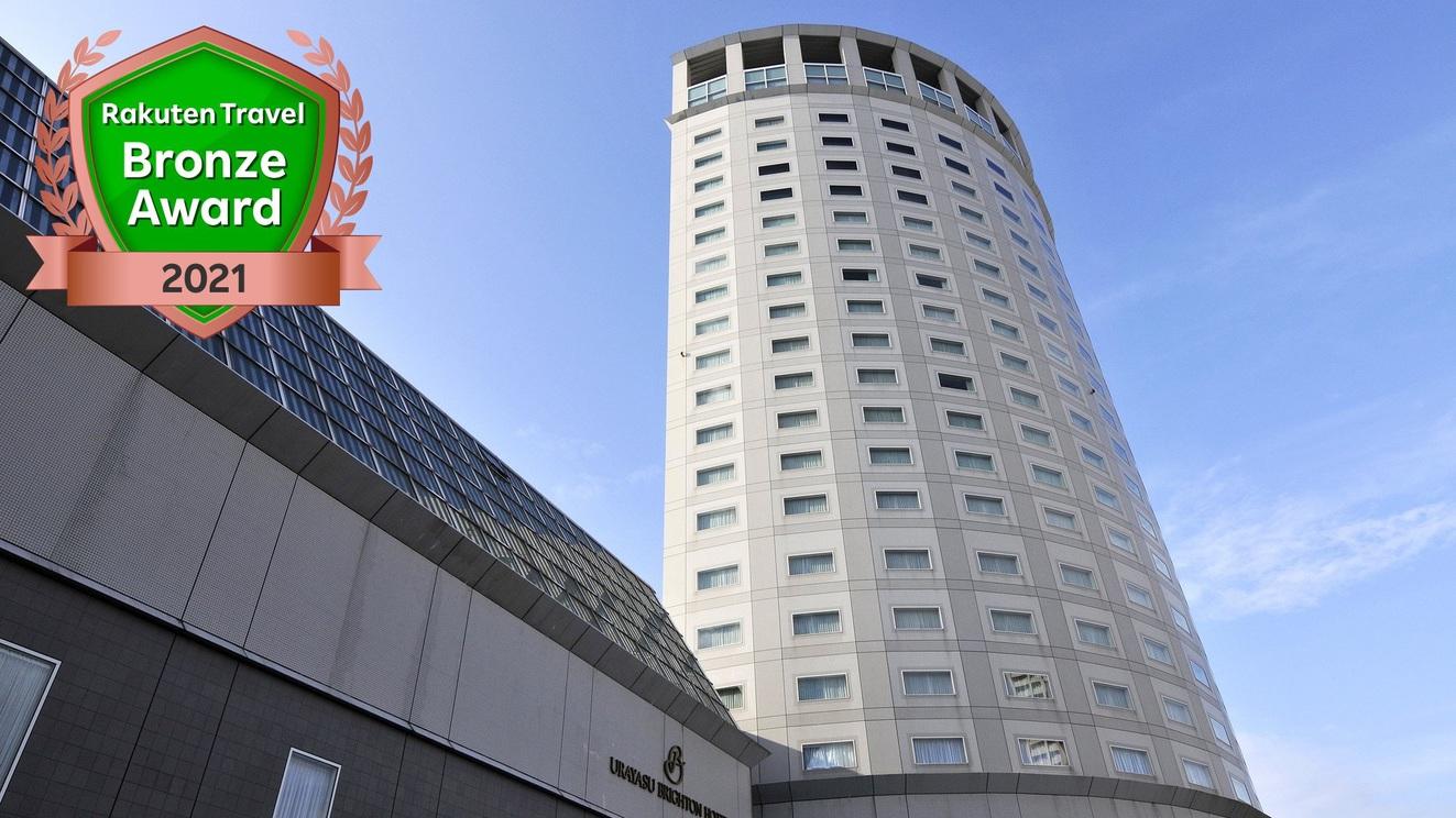 浦安ブライトンホテル◆楽天トラベル