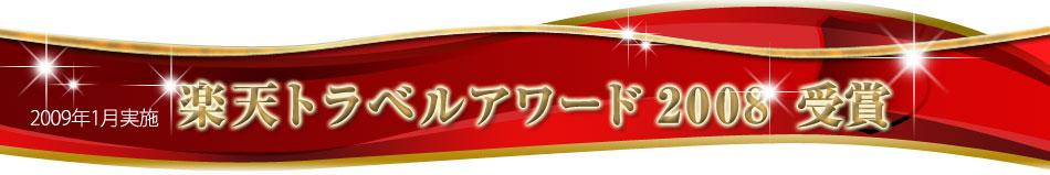 楽天トラベルアワード2008受賞