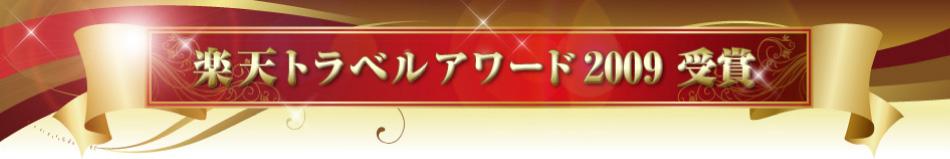 楽天トラベルアワード2009受賞