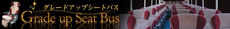 グレードアップシートバス