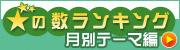 楽天トラベル ★の数ランキング月別テーマ編