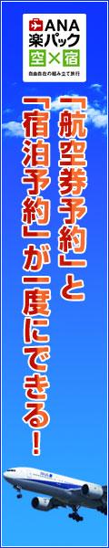 楽天トラベル株式会社