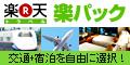JR東日本+宿泊+駅レンタカーをまとめて予約で便利・お得!『楽パック』 楽天トラベル