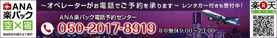ANA楽パック電話予約センター