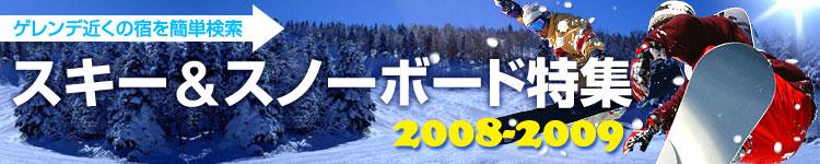 全国約300スキー場情報と周辺の宿の検索&予約が簡単にできる!週末の天気や最寄のICからもスキー場が検索できて便利。もちろん天気や積雪状況、イベント情報など、情報満載です!