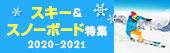 ゲレンデを楽しもう!2020-2021スキー特集