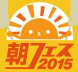 朝フェス2015