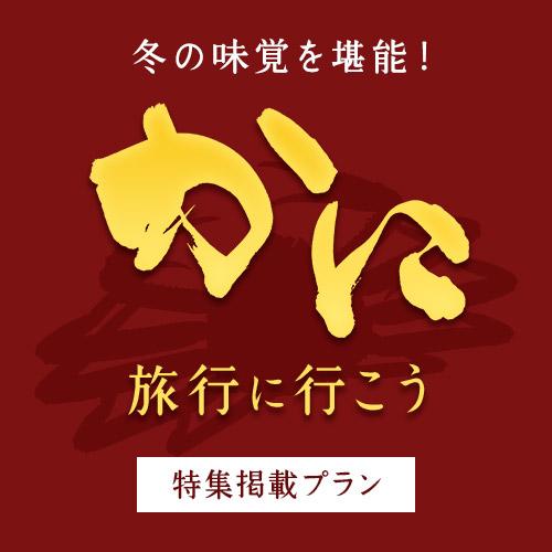 直前割【思い立ったら城崎へ】3.5杯■蟹三昧鍋コースが1500円OFF!/お部屋食【3月31日まで】
