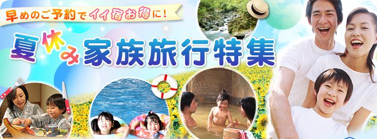 [画像] 早めのご予約でイイ宿お得に!夏休み 家族旅行特集