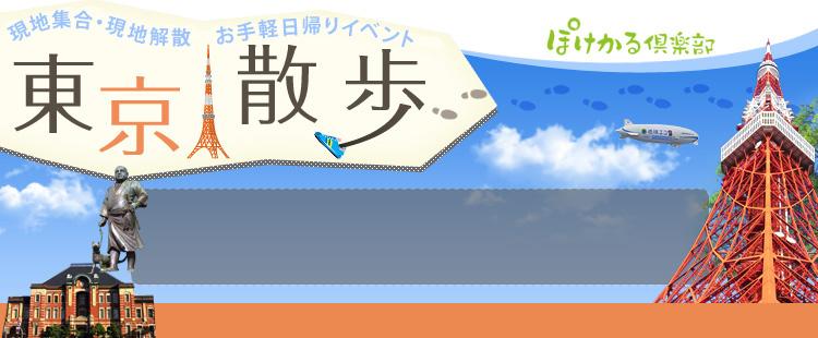 東京散歩 お手軽日帰りツアー ぽけかる倶楽部
