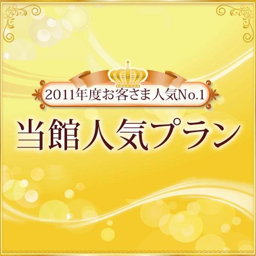 【春夏旅セール】/2食付♪ノースカントリー定番名物!とろ〜り美味しい 『チーズフォンデュ』 付!