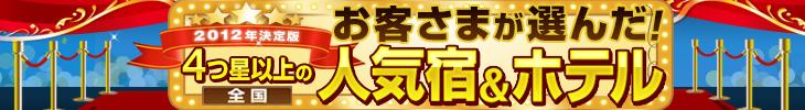 2012年決定版!お客さまが選んだ人気宿&ホテル 東北県 青森