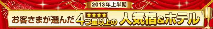 2013年上半期お客さまが選んだ!人気宿&ホテル  甲信越長野(長野市・湯田中・渋・斑尾)