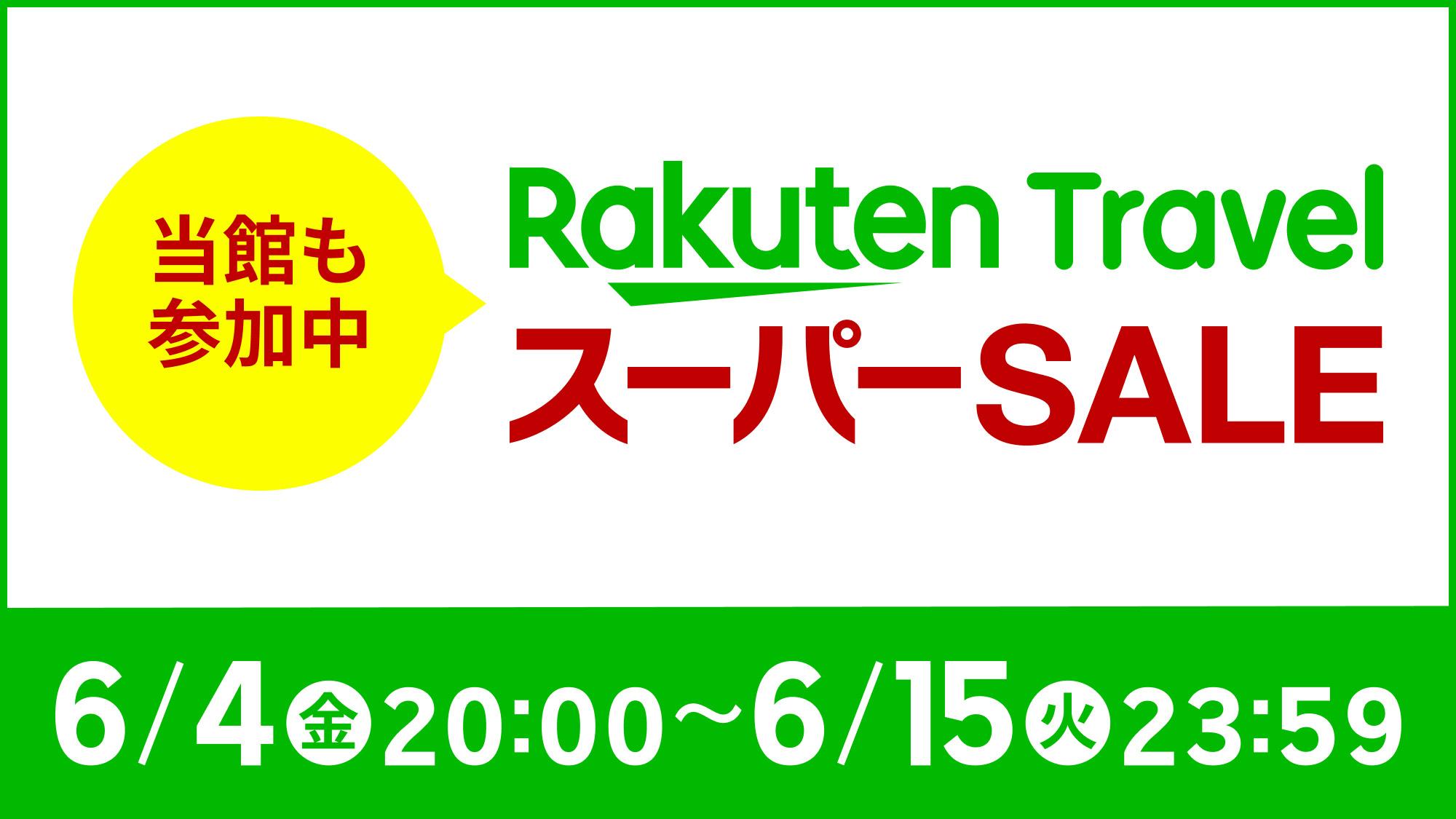【楽天スーパーSALE】15%OFF!!2食付「信長会席」夏の京をお得に愉しむ【添い寝無料】