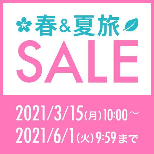 【春夏旅セール】春休み・GWは日常を忘れるリゾート旅へ◆石垣島で過ごす至福の時間♪(素泊まり)