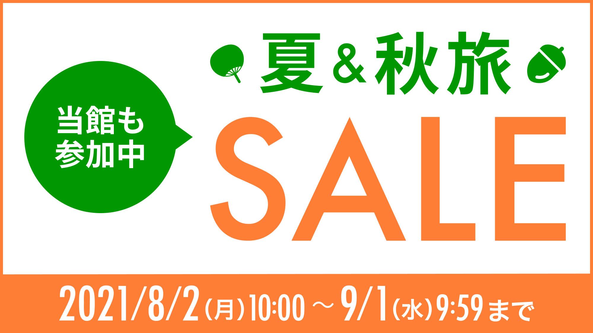 【夏秋旅セール】◆朝食付(和洋バイキング)プラン