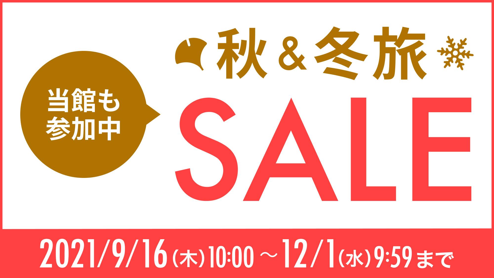 【秋冬旅セール】ご宿泊者駐車場無料!チェックイン14時/翌12時アウトでゆったりプラン<素泊り>
