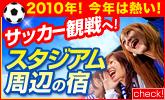 【楽天トラベル】2010年!今年はサッカーが熱い!