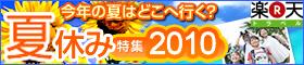 夏休み特集2010