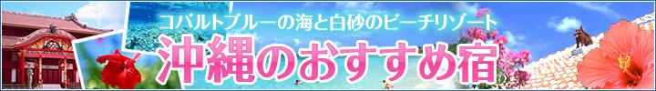 【楽天トラベル】スペシャルサイト