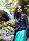 2009.02 Vol.1 癒しの自然へ