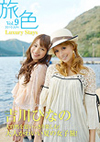 2010.06 Vol.9 夏の女子旅