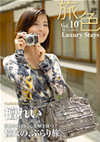 2010.08 Vol.10 憧れの、ぶらり旅