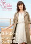 2011.02 Vol.13 心と体を癒やす旅へ
