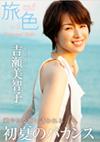 2012.04 Vol.5 初夏のバカンス