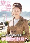 2013.02 vol.10 春爛漫の旅路へ