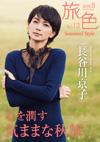 2013.08 vol.13 心を潤す 気ままな秋旅