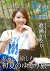 2014.03 vol.17 初夏のゆるり旅
