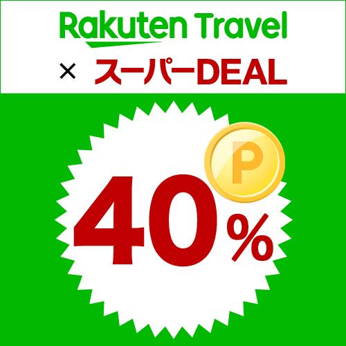 【楽天スーパーDEAL】40%ポイント還元★【かまど】前沢牛ステーキplan