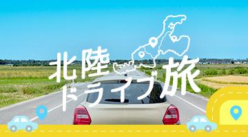 北陸ドライブ旅