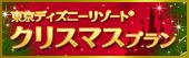 http://travel.rakuten.co.jp/tdr/season/bnr/170_53.jpg
