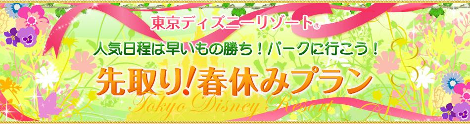 【楽天トラベル】東京ディズニーリゾート 今が旬のお得なプラン特集
