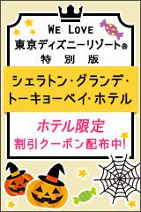 We Love 東京ディズニーリゾート(R)シェラトン・グランデ・トーキョーベイ・ホテル